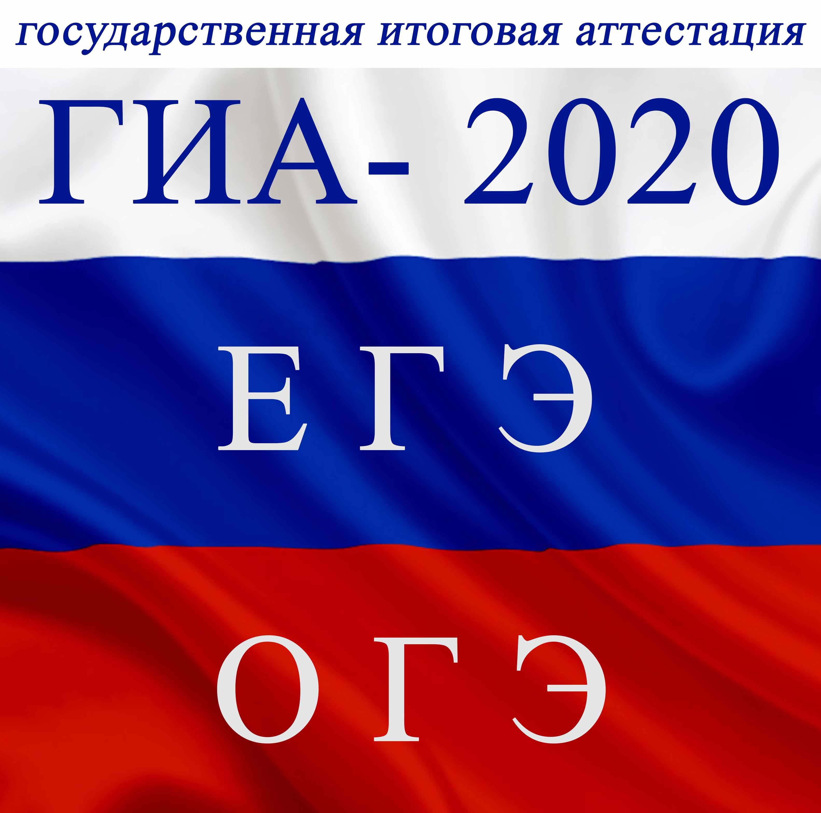 Картинки по запросу Городское родительское интернет-собрание, посвященное подготовке к ГИА 2020